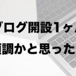 【ブログ運営】1ヶ月目