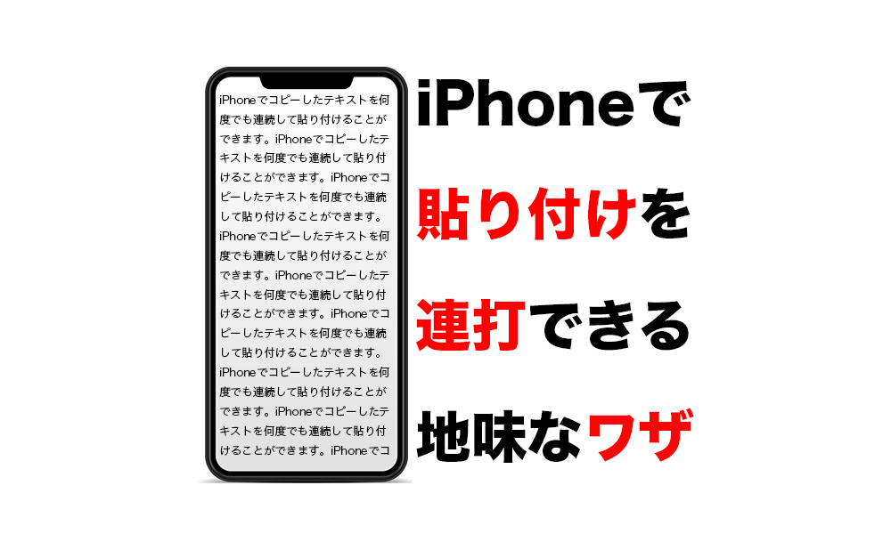 iPhoneでペースト(貼り付け)連打する方法