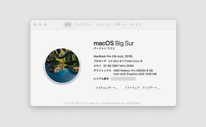 Mac OSの確認方法