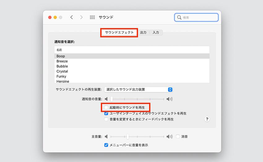 Mac起動音の削除方法