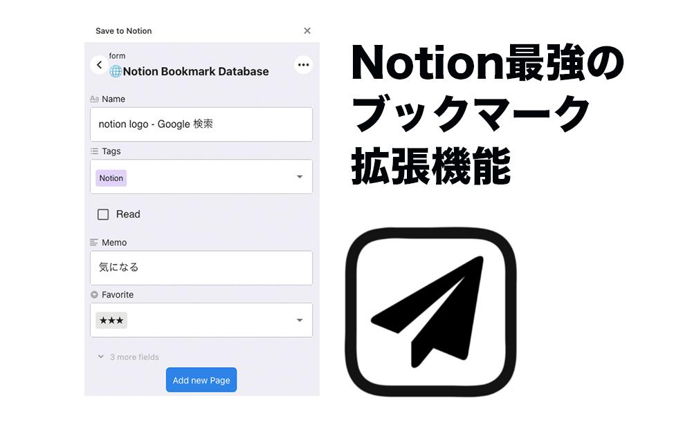 Notion採用のブックマーク拡張機能