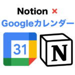 NotinoとGoogleカレンダーを連係させる方法