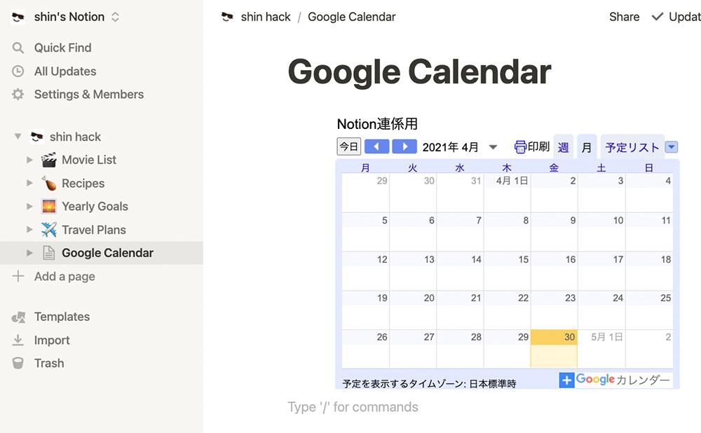 NotionとGoogleカレンダーの連係方法