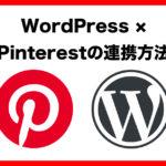 Pinterestとブログを連携する方法