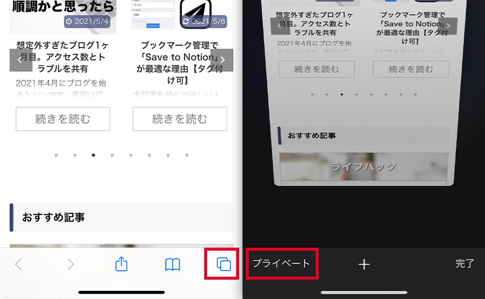 iPhoneでスーパーリロード(キャッシュ削除)する方法