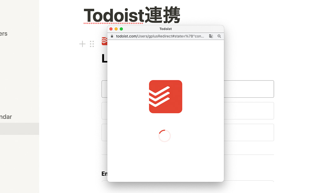 TodoistでNotionとGoogleカレンダー連携を最適化する方法
